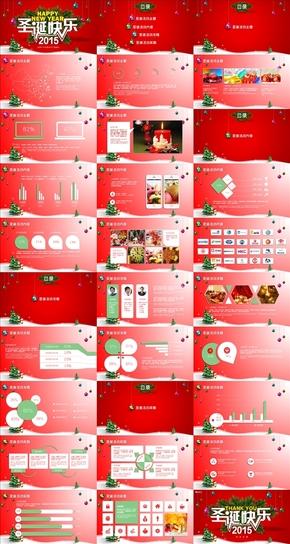 红绿色2015圣诞节日PPT模板