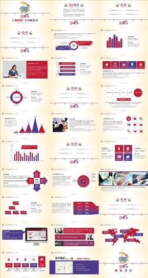 红蓝紫2015羊年商务总结汇报类PPT模板