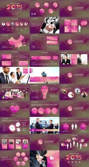 紫色炫丽低多边形2015年商务PPT模板