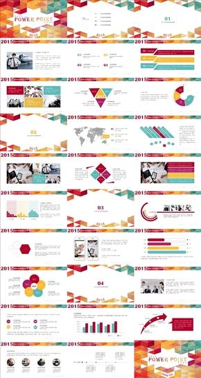 红黄绿色创意新潮抽象商务PPT模板