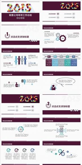 【泡泡糖作品】双十二只卖12——紫色高大上2014-2015年终总结模板