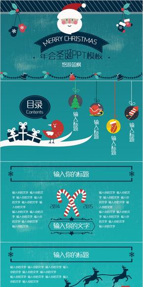 2014复古卡通风格圣诞&元旦&新年通用PPT模板