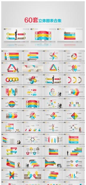 【超值 一套顶两套】60套四色立体图表合集 @雪原PPT