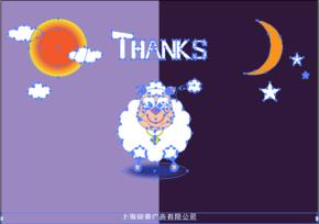 【元旦特价0元】羊来了PPT封底感谢模板AI格式@A诙的帽子