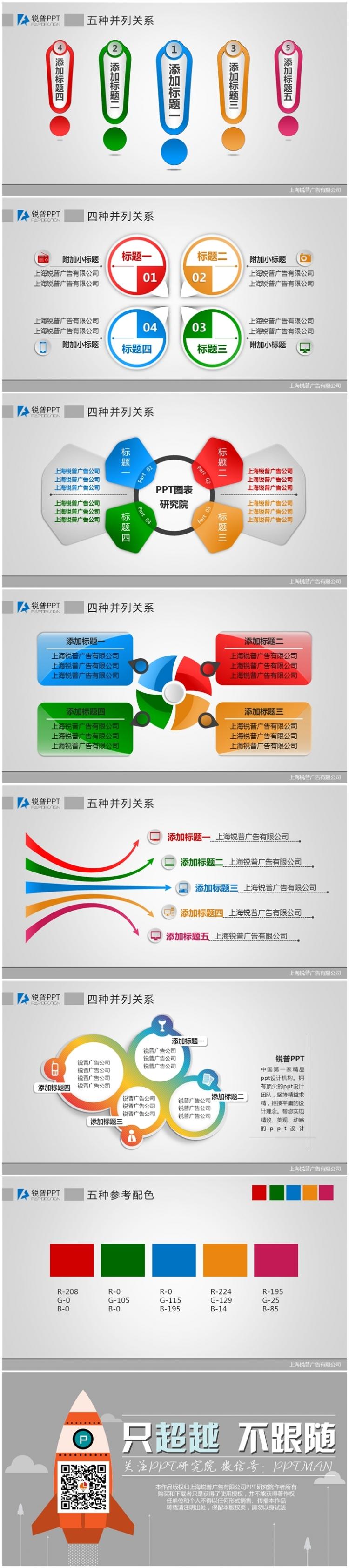 并列关系ppt图表 - 演界网