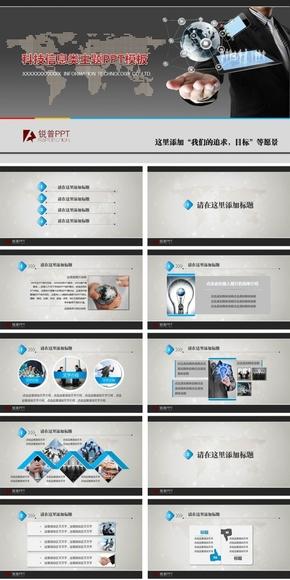 科技信息类模板商务大气模板