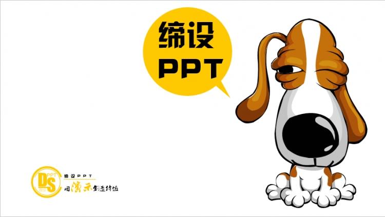【免费】(手绘)小狗素材