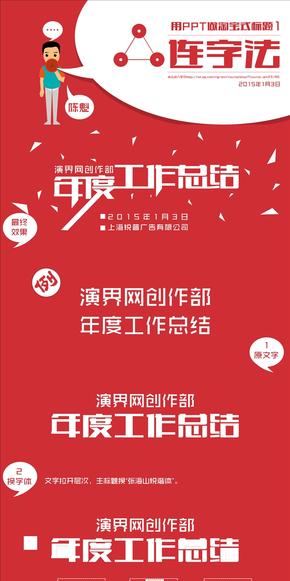 用PPT做淘宝式标题(锐普PPT研究院陈魁)1连字法
