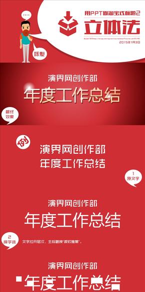 用PPT做淘宝式标题(锐普PPT研究院陈魁)2立体法