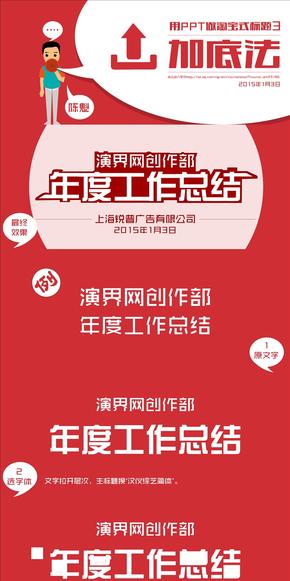 用PPT做淘宝式标题(锐普PPT研究院陈魁)3加底法