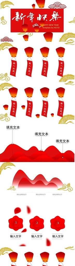 胡同工作室动态新年模板——松鹤天灯