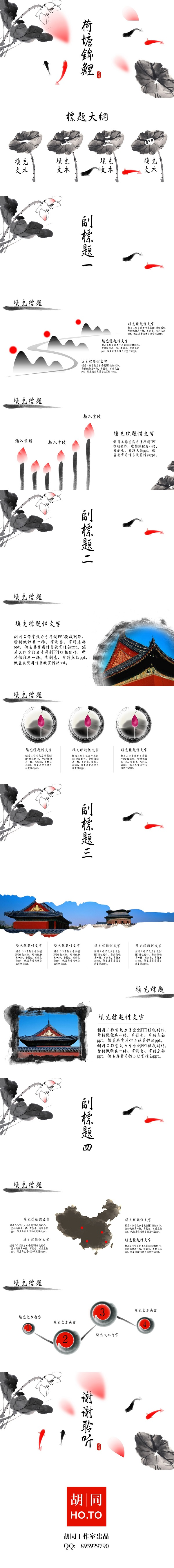 【唯美动画】胡同工作室2015动态ppt模板——荷塘锦鲤