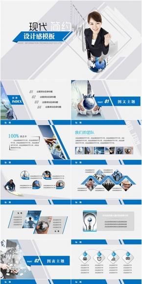 现代简约商务大气设计感PPT模板