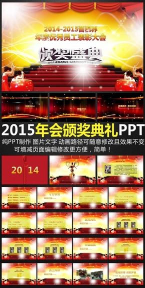金色大气时尚2015年年会公司企业集团颁奖颁奖典礼开门红年终总结颁奖盛典晚会PPT模板