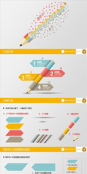 【夏至01】创意铅笔图表制作教程