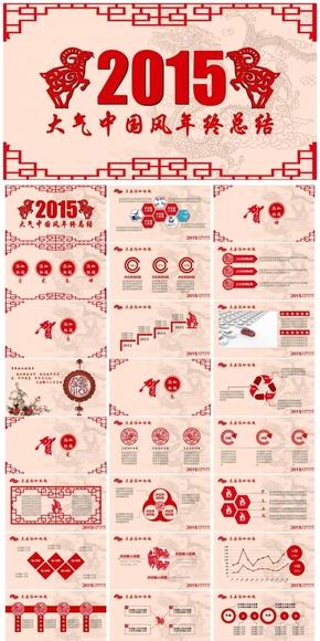 (036)2015羊年红色剪纸传统中国风大气喜庆年会年终总结PPT模板动画版