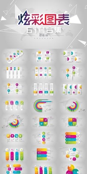 【合集】炫彩图表61套合集