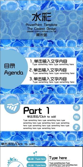 商务通用水彩蓝色总结汇报展示PPT模板