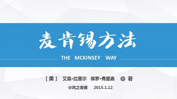 麦肯锡方法免费下载–演界网