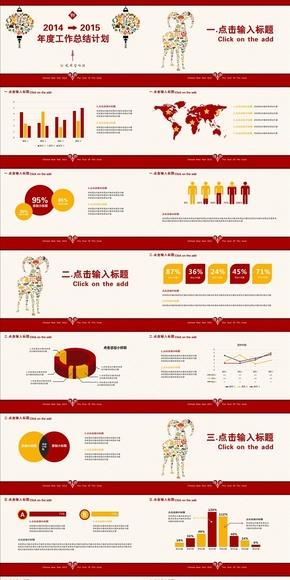 【买一送三】2014-2015传统中国风年终总结计划汇报模板动态
