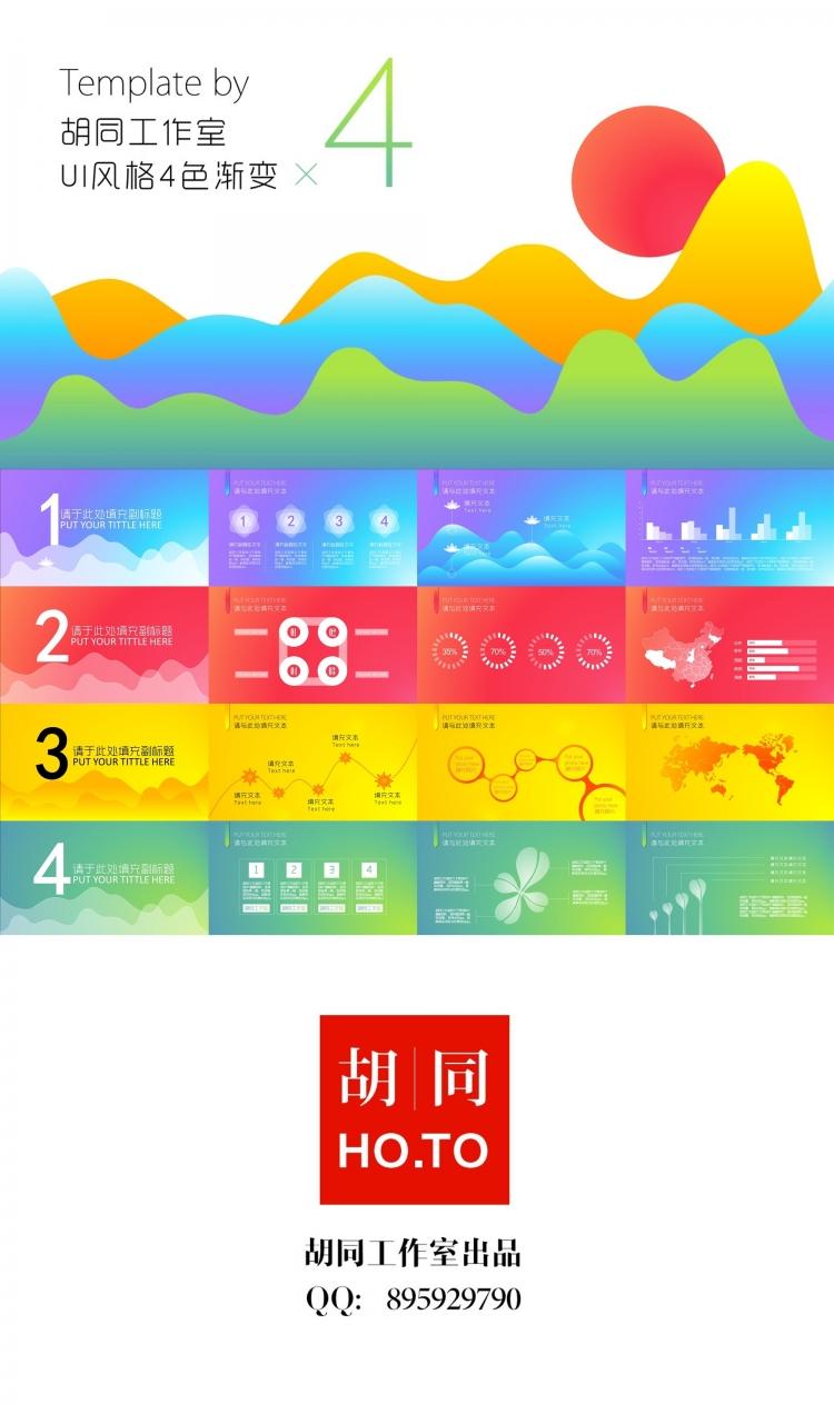 UI风格四色动态渐变图表模板