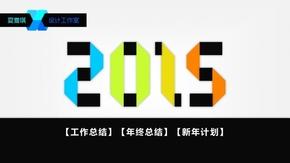 小清新风格折纸2014年终工作总结2015新年计划汇报PPT