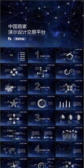 星空系列PPT动态模板