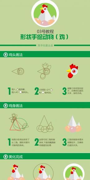 陈华创意03号教程形状手绘动物(鸡)