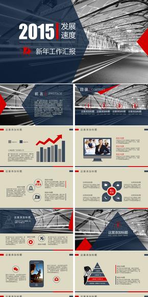 2015大气商务模板
