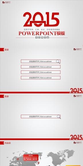 2015年终汇报红色喜庆通用类PPT模板