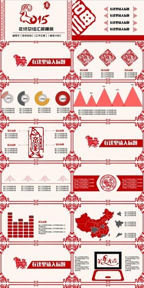 年终总结 新年计划  羊年 红色喜庆 剪纸风格 中国传统元素
