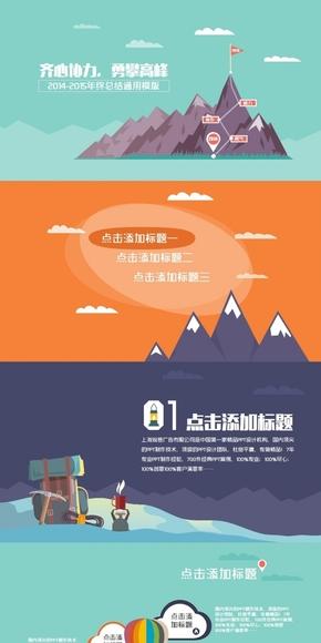 【泡泡糖作品】齐心协力 勇攀高峰 2014-2015年终总结模板(三色)
