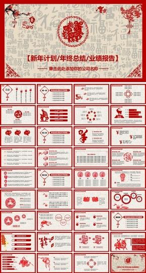 2015实用剪纸风格羊年新年计划工作总结述职羊年剪纸新年春节工作计划年终总结PPT