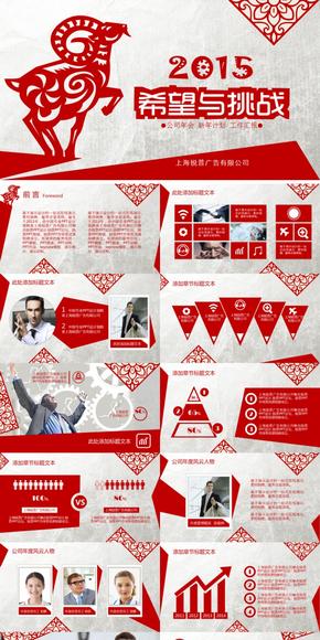 2015中国红剪纸喜庆模板