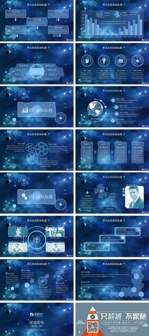 2015科幻商務簡約風PPT模板