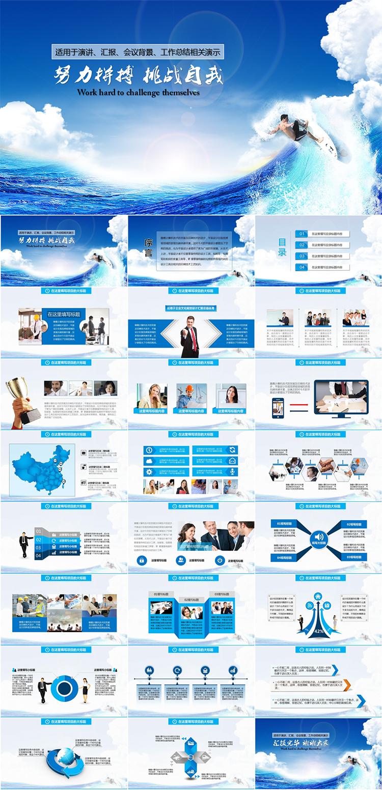 大气企业文化商务工作总结汇报类ppt模板