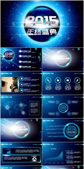 【PPT模板】动态炫蓝星光商务年终总结汇报PPT模板
