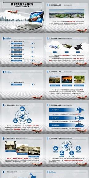 航空主题高端大气商务风汇报答辩PPT模板