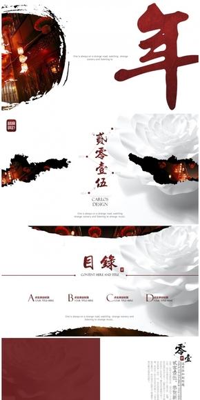 【珞珈】现代中国风新年贺卡模版——《年》
