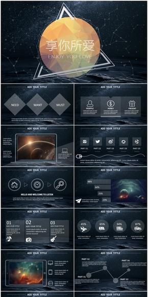 【2015浩瀚星空系列】「未来」超大气IOS动态设计欧美潮流扁平化商务风