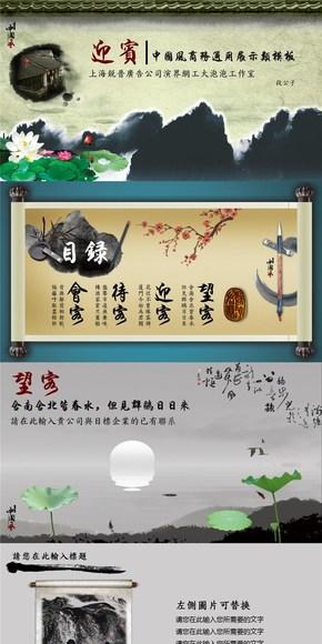 《做一个有气质的设计师4》——中国风商务通用展示类模板