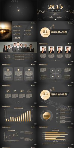 【未来之翼】高端商务模板-2015新年琥珀金专属你的PPT
