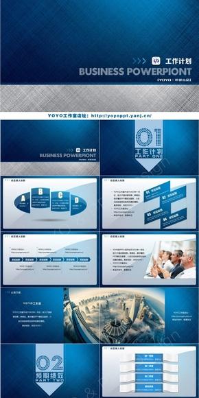 【YOYO模板】清澈蓝简洁动态工作计划/产品推广PPT