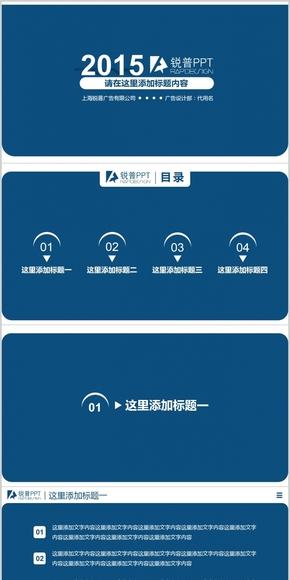 蓝白色大气商务ppt模板/商业计划书/汇报/工作计划汇报/QC/通用商务/总结
