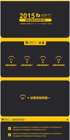 黄灰色大气商务ppt模板/商业计划书/汇报/工作计划汇报/QC/通用商务/总结