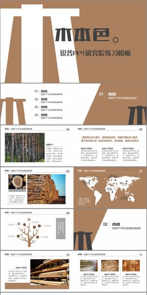 木本色。木材行业通用模板