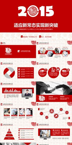 2015中国红大气商务实用模板