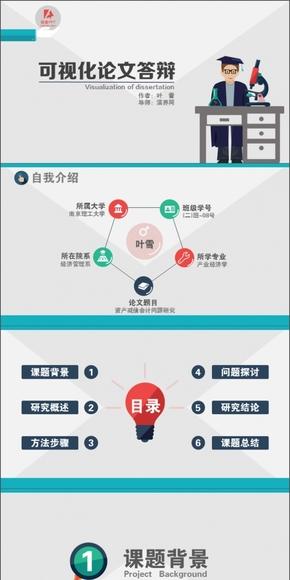 【叶雪PPT】可视化论文答辩模板(限时促销)