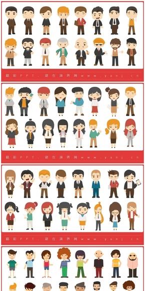 Q版创意商务卡通人物96张免费送(演界网独家)