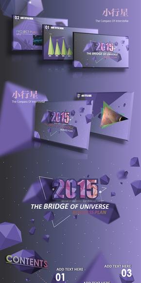 【小野风】2015科幻时尚通用计划汇报PPT模板——《小行星》